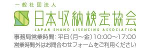 日本収納検定協会
