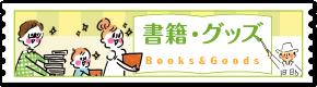 書籍・グッズ